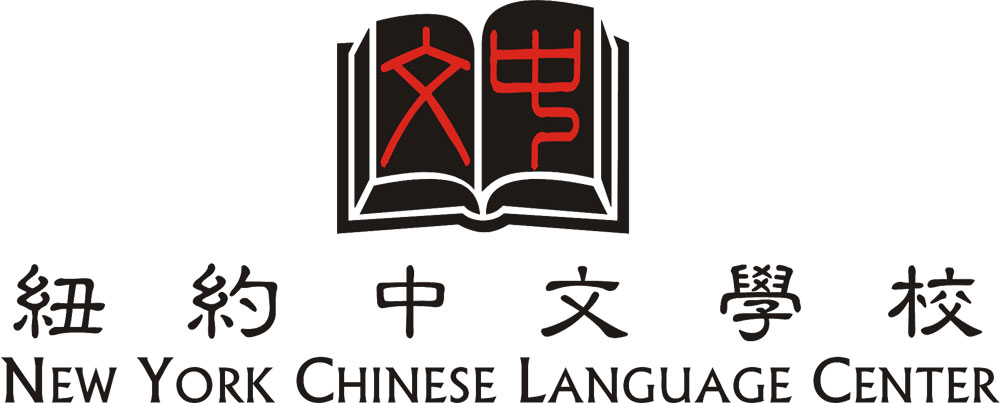 NY Chinese Language Center